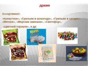 драже Ассортимент: «Кунжутное», «Грильяж в шоколаде», «Грильяж в сахаре», «Мя