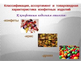 Классификация, ассортимент и товароведная характеристика конфетных изделий К