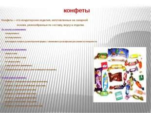 конфеты Конфеты – это кондитерские изделия, изготовленные на сахарной основе,