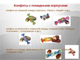 Конфеты с помадными корпусами конфеты из сахарной помады («Цитрон», «Пилот»,