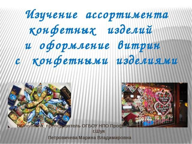 Изучение ассортимента конфетных изделий и оформление витрин с конфетными изде...