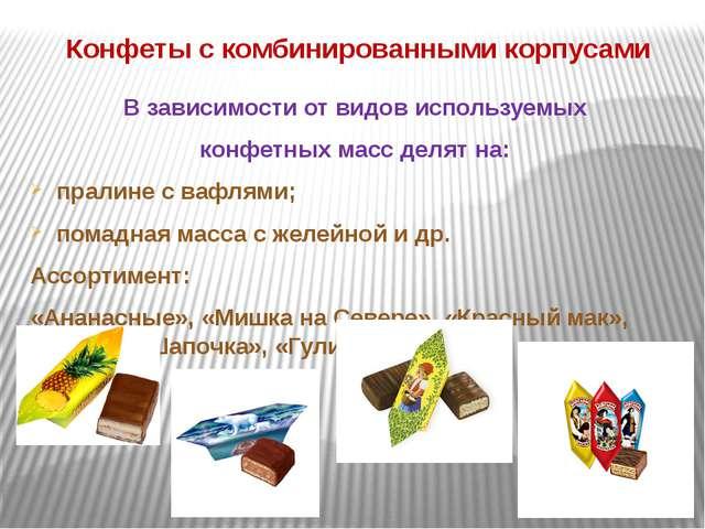 Конфеты с комбинированными корпусами В зависимости от видов используемых конф...