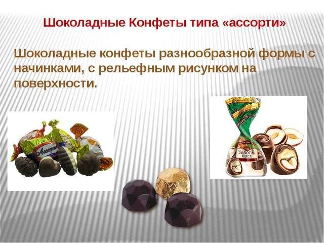 Шоколадные Конфеты типа «ассорти» Шоколадные конфеты разнообразной формы с на...