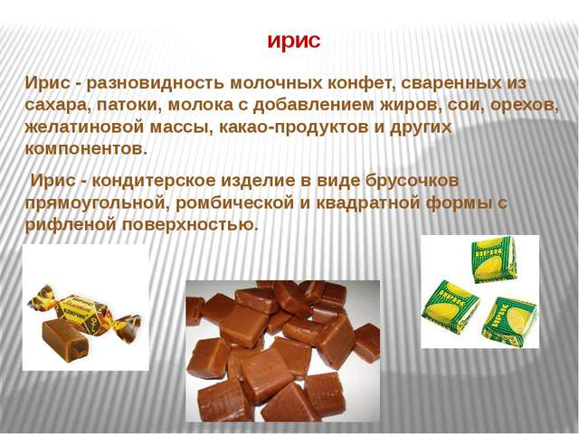 ирис Ирис - разновидность молочных конфет, сваренных из сахара, патоки, молок...