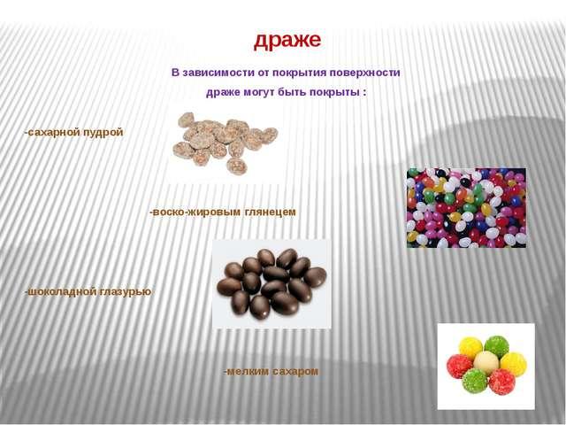 драже В зависимости от покрытия поверхности драже могут быть покрыты : -сахар...