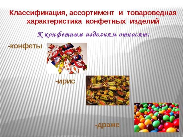 Классификация, ассортимент и товароведная характеристика конфетных изделий К...