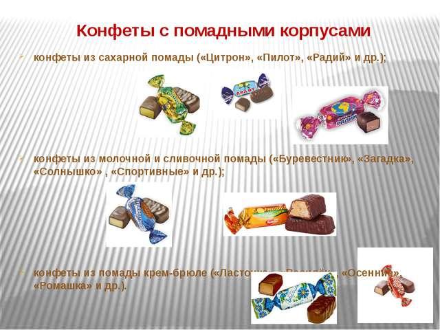 Конфеты с помадными корпусами конфеты из сахарной помады («Цитрон», «Пилот»,...
