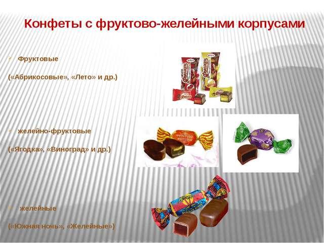 Конфеты с фруктово-желейными корпусами Фруктовые («Абрикосовые», «Лето» и др....