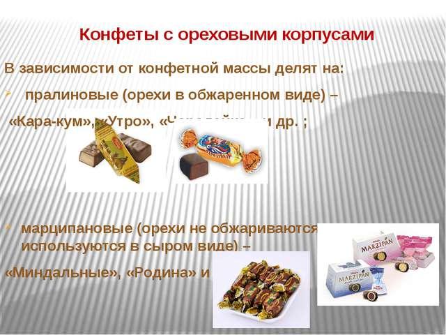 Конфеты с ореховыми корпусами В зависимости от конфетной массы делят на: прал...