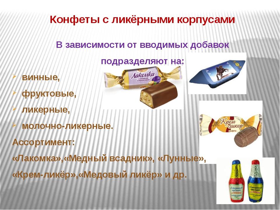 Конфеты с ликёрными корпусами В зависимости от вводимых добавок подразделяют...