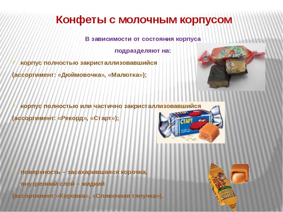Конфеты с молочным корпусом В зависимости от состояния корпуса подразделяют н...