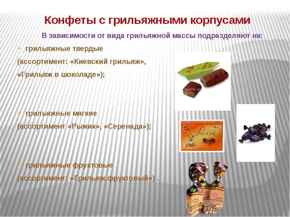 Конфеты с грильяжными корпусами В зависимости от вида грильяжной массы подраз...