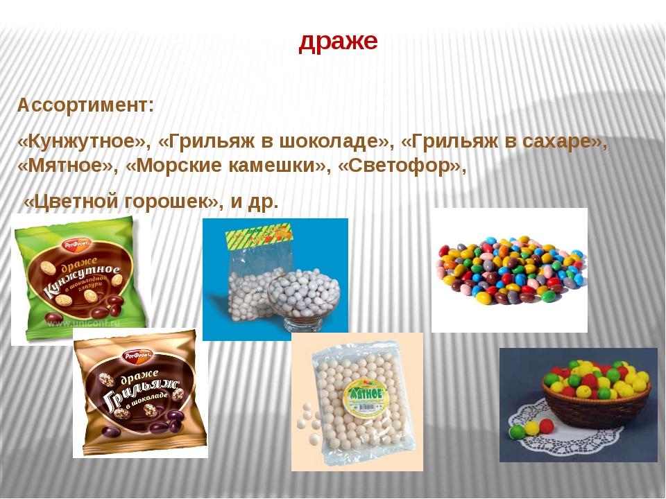 драже Ассортимент: «Кунжутное», «Грильяж в шоколаде», «Грильяж в сахаре», «Мя...