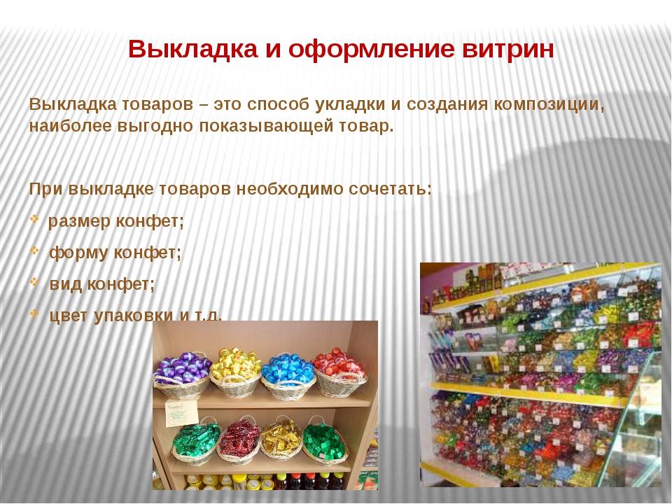 Выкладка и оформление витрин Выкладка товаров – это способ укладки и создания...