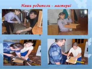 Наши родители - мастера!
