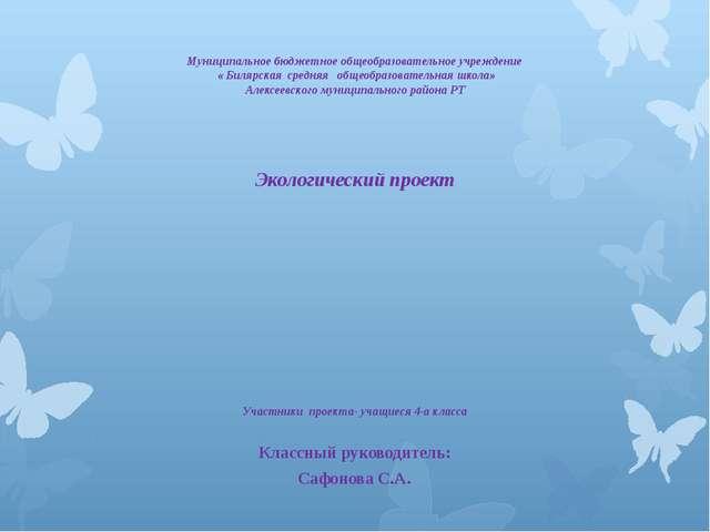 Классный руководитель: Сафонова С.А. Муниципальное бюджетное общеобразовател...