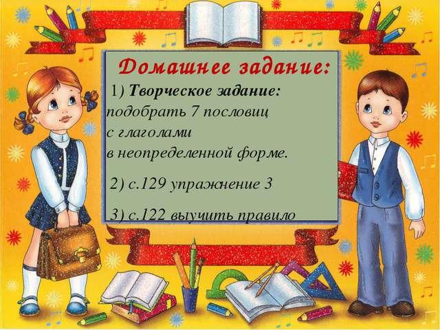 Домашнее задание: 1) Творческое задание: подобрать 7 пословиц с глаголами в н...