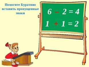 Помогите Буратино вставить пропущенные знаки 1 = 2 2 = 4 6 1 – +