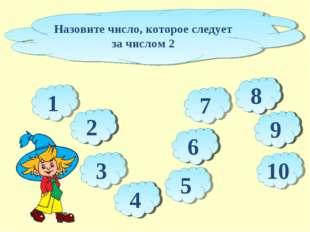 Назовите число, которое следует за числом 2 10 5 1 7 9 6 2 4 8 3