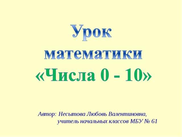 Автор: Несытова Любовь Валентиновна, учитель начальных классов МБУ № 61