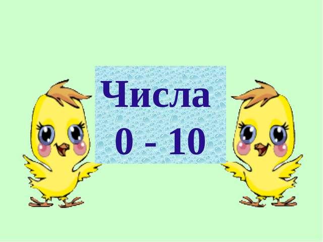 Числа 0 - 10