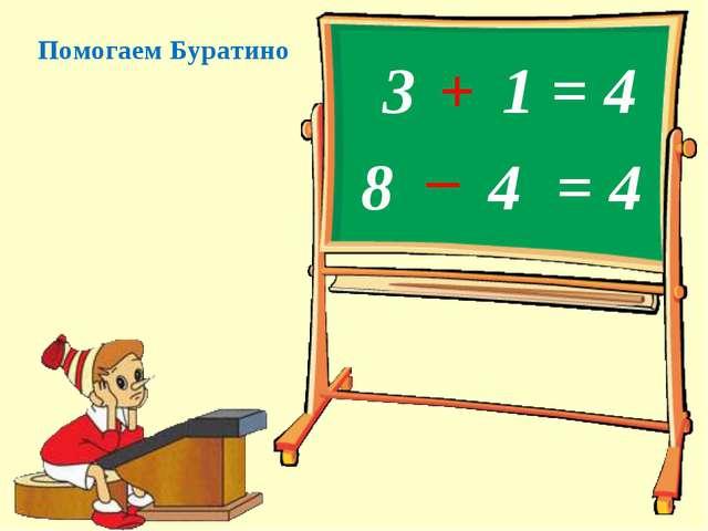 Помогаем Буратино 8 = 4 1 = 4 3 4 + –