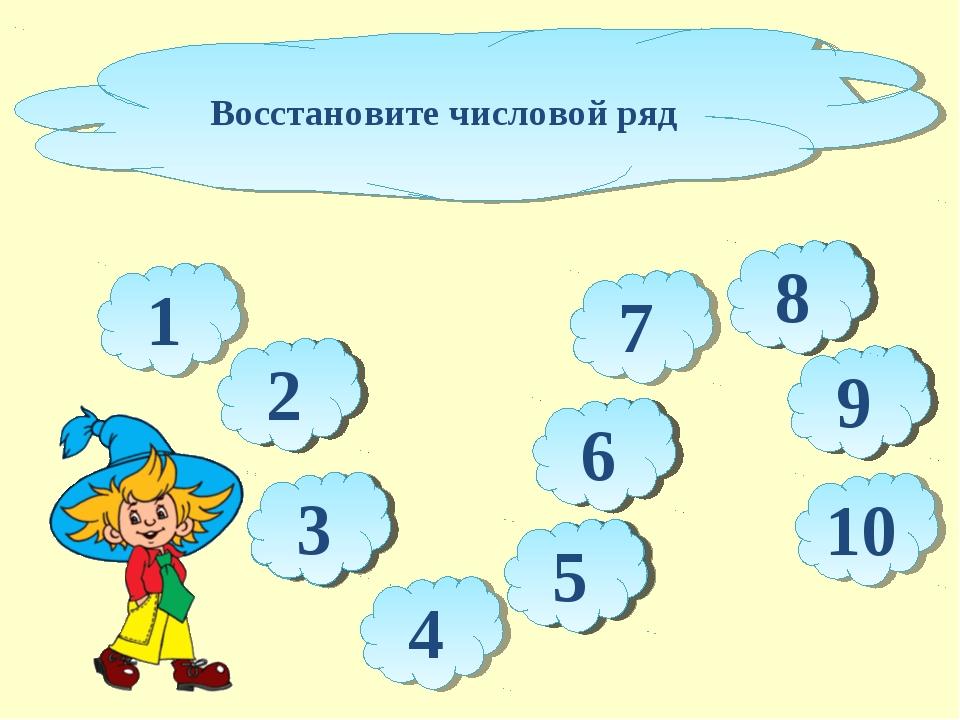 Восстановите числовой ряд 10 5 1 7 9 6 2 4 8 3