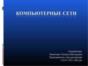 Разработчик: Николаева Татьяна Викторовна Преподаватель спец.дисциплин ГАОУ С