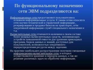 По функциональному назначению сети ЭВМ подразделяются на: Информационные сети