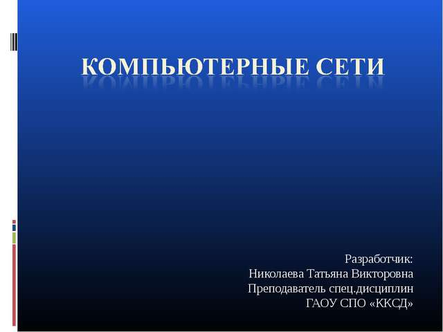 Разработчик: Николаева Татьяна Викторовна Преподаватель спец.дисциплин ГАОУ С...