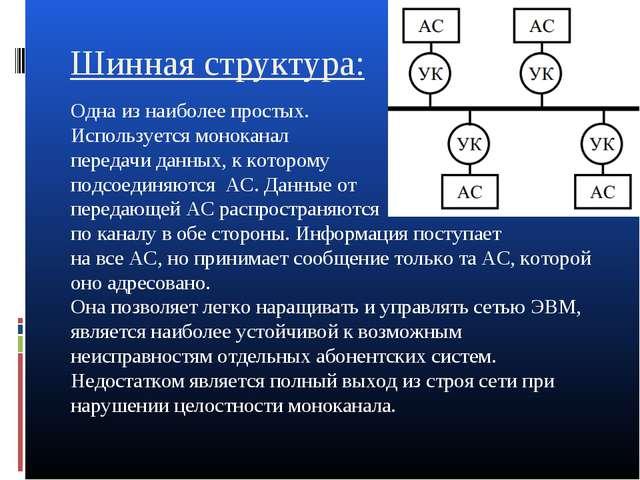 Шинная структура: Одна из наиболее простых. Используется моноканал передачи д...