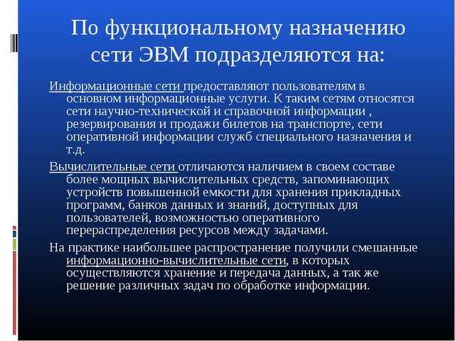 По функциональному назначению сети ЭВМ подразделяются на: Информационные сети...