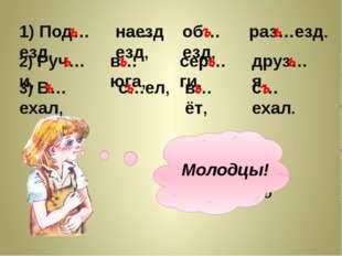 Устраните в каждой цепочке лишнее слово 1) Под…езд, на…езд, об…езд, раз…езд.