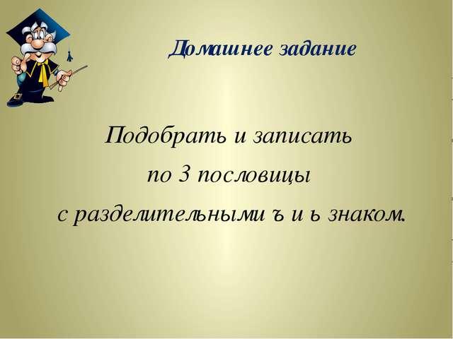 Домашнее задание Подобрать и записать по 3 пословицы с разделительными ъ и ь...