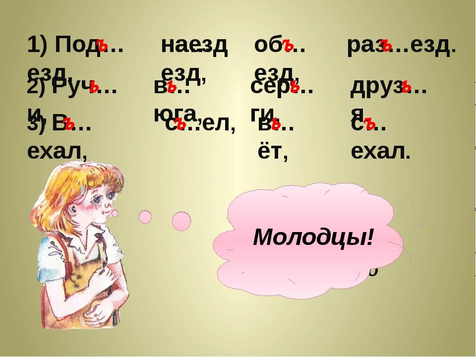 Устраните в каждой цепочке лишнее слово 1) Под…езд, на…езд, об…езд, раз…езд....