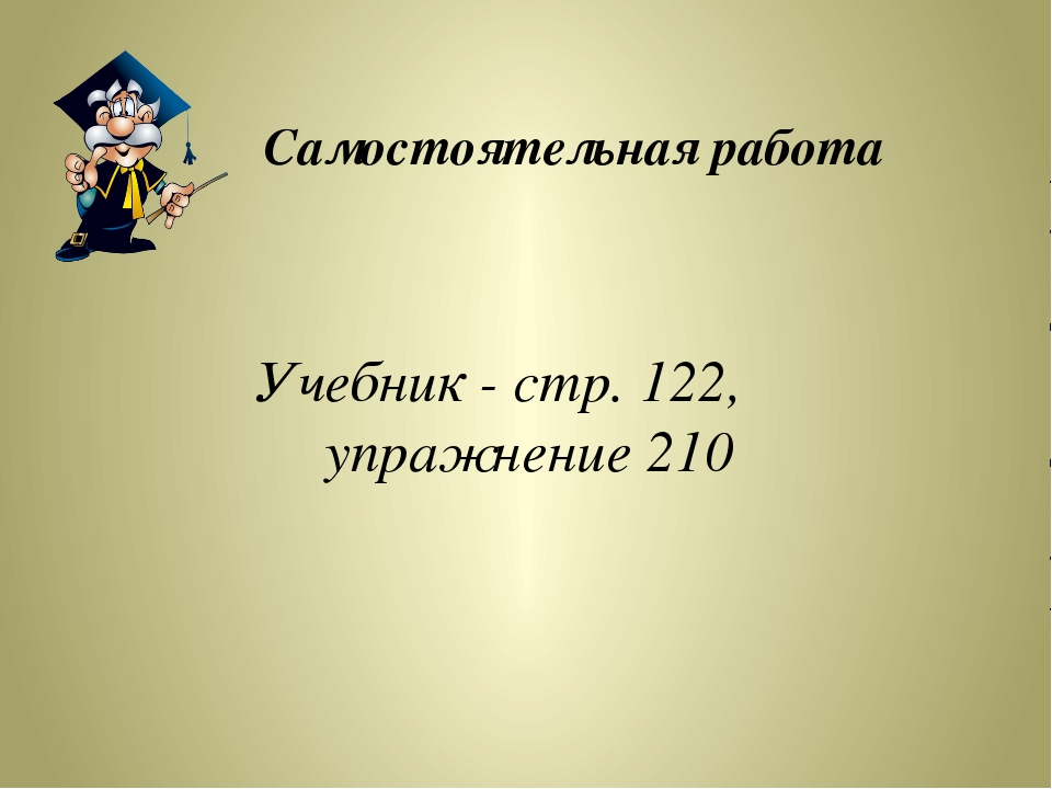 Самостоятельная работа Учебник - стр. 122, упражнение 210