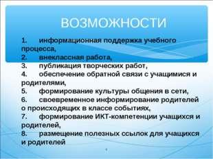 ВОЗМОЖНОСТИ * 1. информационная поддержка учебного процесса, 2. вне