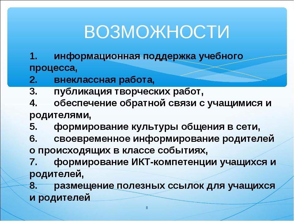 ВОЗМОЖНОСТИ * 1. информационная поддержка учебного процесса, 2. вне...