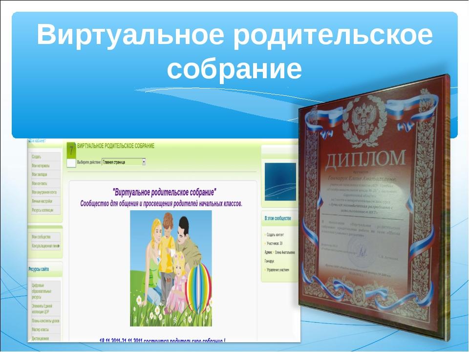 Виртуальное родительское собрание *