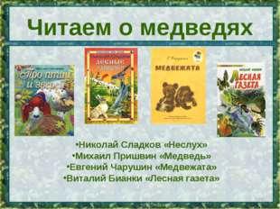 Читаем о медведях * Николай Сладков «Неслух» Михаил Пришвин «Медведь» Евгений