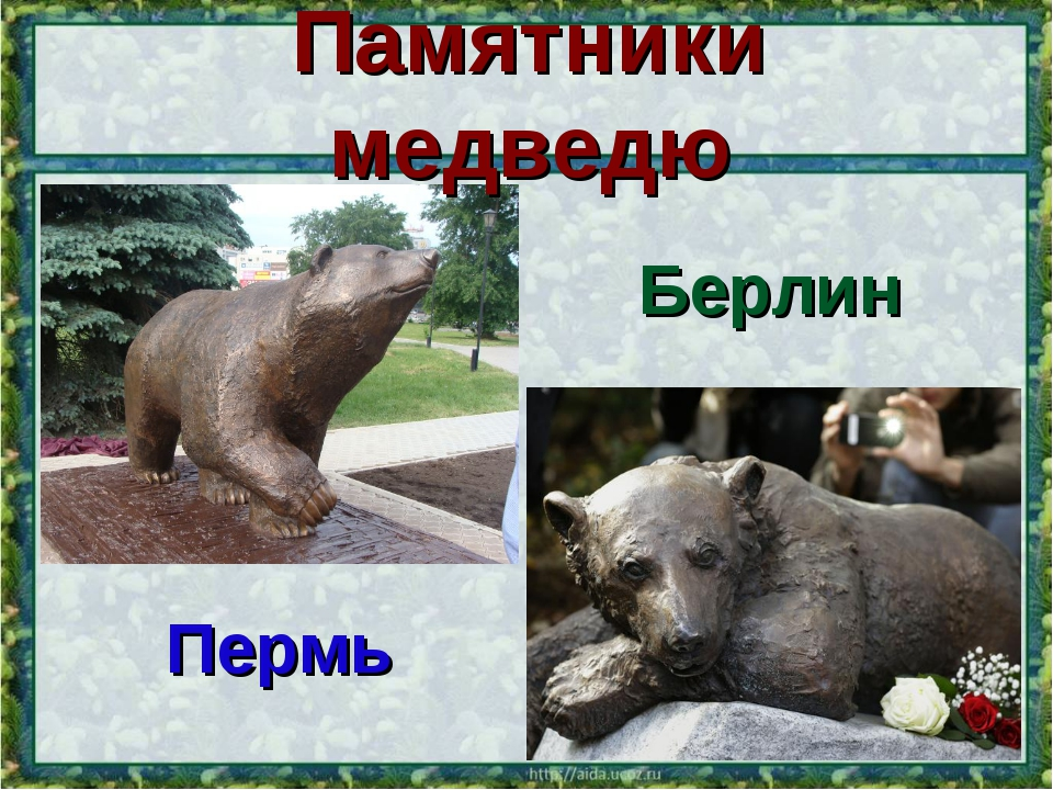 * Памятники медведю Пермь Берлин