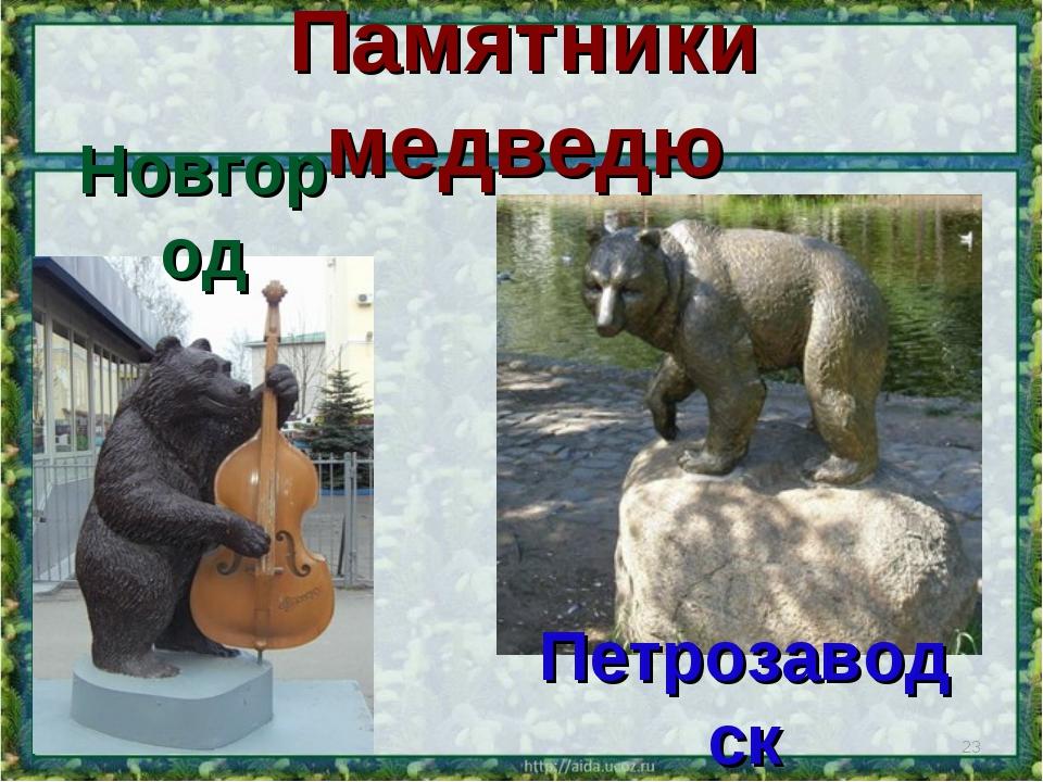 * Памятники медведю Петрозаводск Новгород
