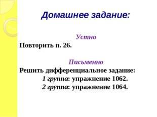 Домашнее задание: Устно Повторить п. 26. Письменно Решить дифференциальное за