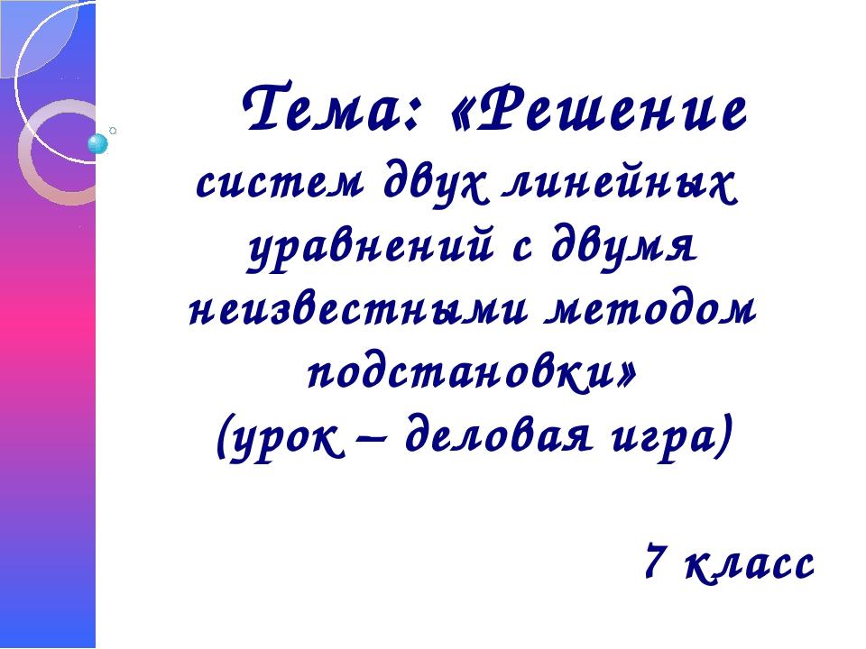Тема: «Решение систем двух линейных уравнений с двумя неизвестными методом п...