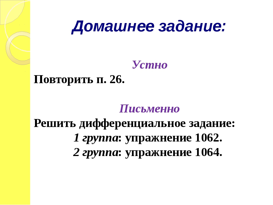 Домашнее задание: Устно Повторить п. 26. Письменно Решить дифференциальное за...