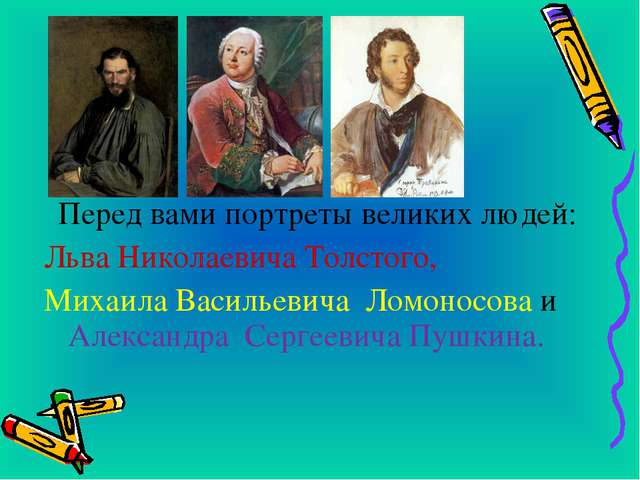 Перед вами портреты великих людей: Льва Николаевича Толстого, Михаила Василь...