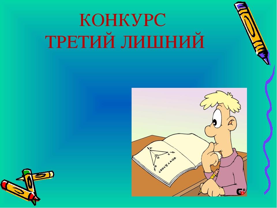 КОНКУРС ТРЕТИЙ ЛИШНИЙ