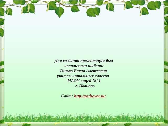 Для создания презентации был использован шаблон: Ранько Елена Алексеевна учи...