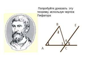 Попробуйте доказать эту теорему, используя чертеж Пифагора