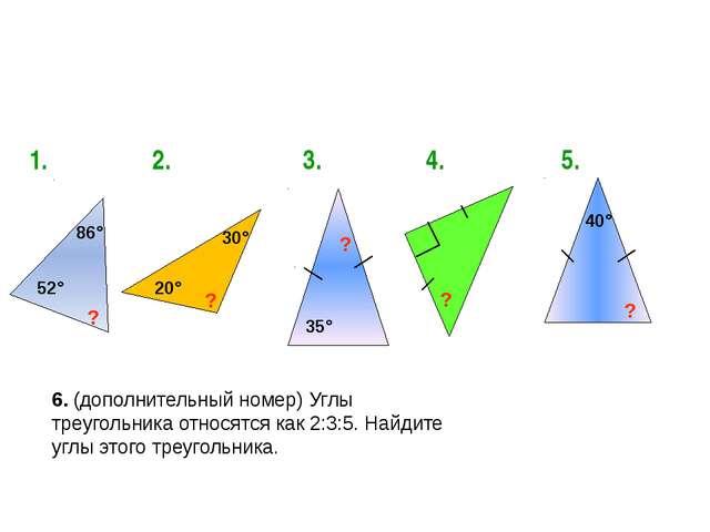 6. (дополнительный номер) Углы треугольника относятся как 2:3:5. Найдите угл...